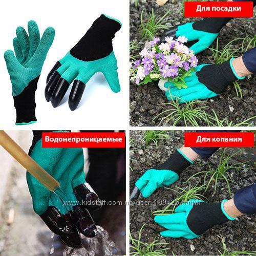 Садовый Хит Многофункциональные перчатки с когтями GARDEN GENIE GLOVES