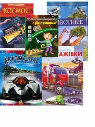 Энциклопедии,  для детей