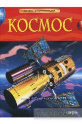 Дитяча енциклопедія Космос