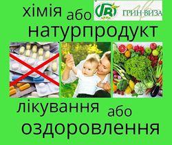 СП Грин-виза натуральные товары для здоровья