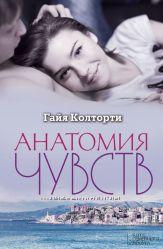 Гайа Колторти -  Анатомия чувств