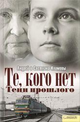 Андрей и Светлана Климовы - Те, кого нет.