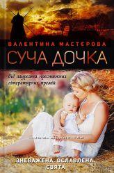 Суча дочка. Чудова захоплююча книга.