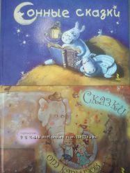 Сонные сказки Сказки от капризов 2 книги