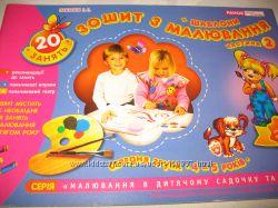 Посібник - Зошит з малювання Панасюк і. С.  для 4-5  років