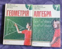 Мерзляк, Якір, Полонський - підручники з математики для 7 класу