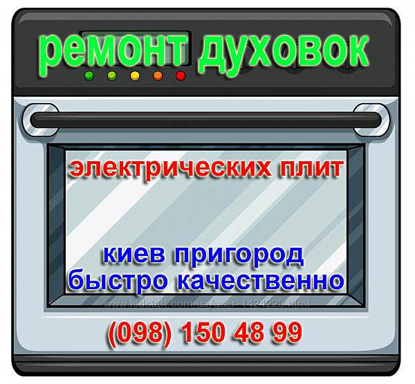 ремонт электроплиты электроплит духовки Киев Дарница Позняки Осокорки