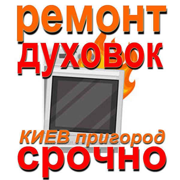 Ремонт индукционной плиты Киев Осокорки Позняки Троещина Дарница Харьковски