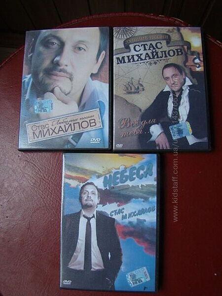 DVD диски Стас Михайлов  3 диска  286 мин.