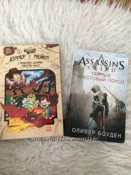Книги Assasin, Gravity fols