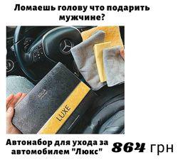 Набор для ухода за автомобилем