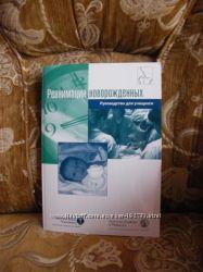 медицинские книги 10грн