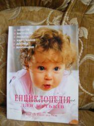 книги для малыша и мамы