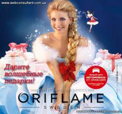 oriflame -минус 18 на заказы с каталогов