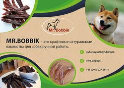 MR. BOBBIK Крафтовые натуральные лакомства для собак и кошек ручной работы.