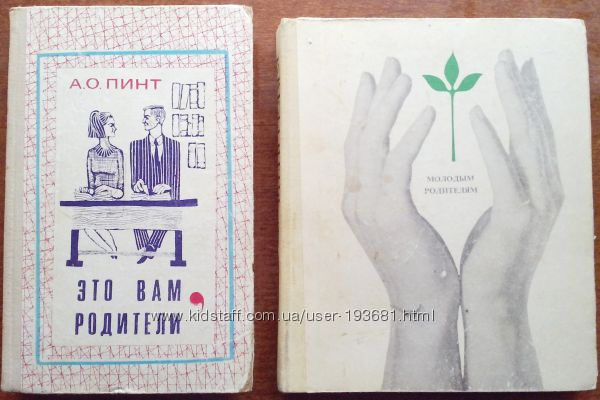 Букинистические книги для родителей