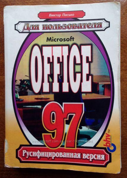 Пасько В. Microsoft Office 97
