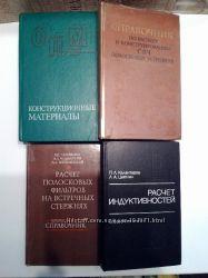 Книги по технике. Справочники