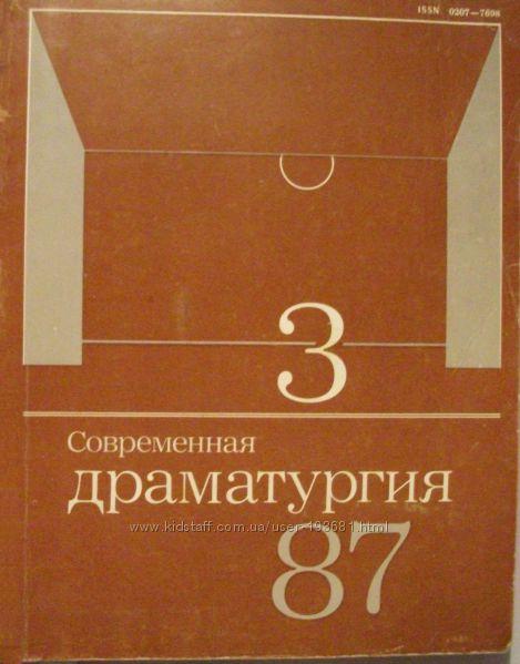 Современная драматургия, журнал