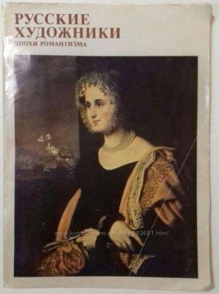 Русские художники эпохи Романтизма. 16 репродукций