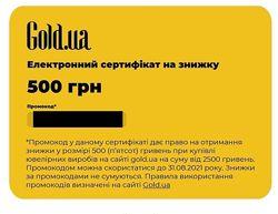 Сертификат со скидкой 500грн на сайте ювелирных украшений