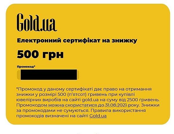 Сертификат со скидкой 500грн на сайте ювелирных изделий