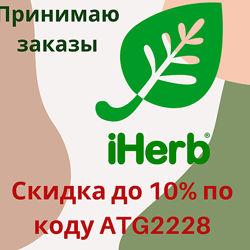 Выкуп по цене сайта I HERB без комиссии и веса