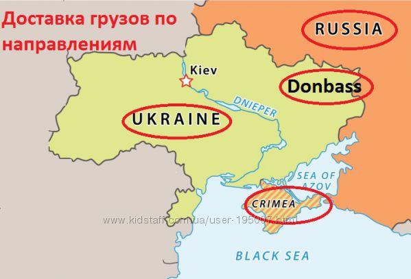 Доставка грузов с Украины в Россию, Крым, АТО и в обратнх направлениях