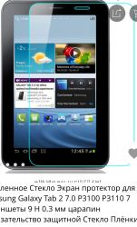 Стекло на планшет Samsung Galaxy Tab 2 7. 0