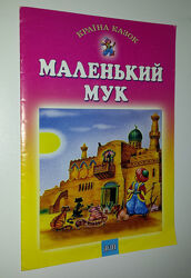 Дитячі книги Гауф Маленький мук книги для першого читання