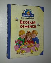 Детские книги Носов Весёлая семейка Махаон