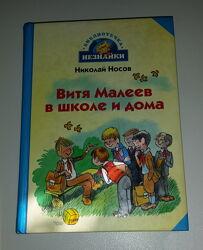 Детские книги Новов Витя Малеев в школе и дома Махаон