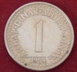 Монета Югославии 1 динар 1984 года.