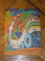 Журналы Техника молодежи и Вокруг света