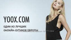 yoox  стоковый сайт мировых брендов