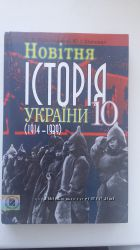Книги по истории Украины.