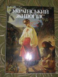 Настоящим ценителям искусства  Альбом Український живопис.