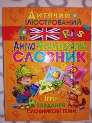 Книги обучающие английский язык для детей