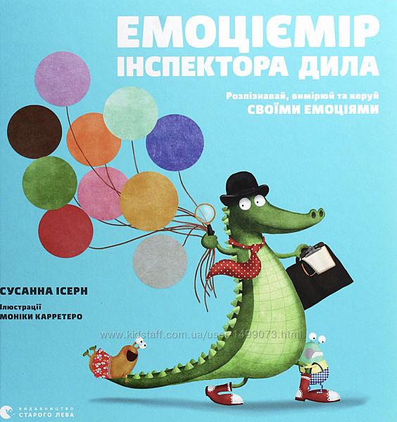 СП книг українських видавництв під - 20
