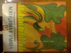 Книга стихов в глянцевой обложке