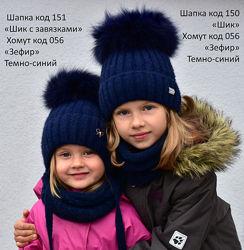 Разные модели зимних шапок ТМ Арктик, шарфики, манишка