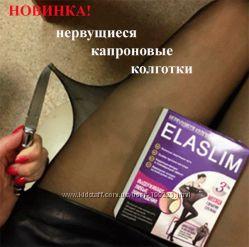 Нервущиеся колготы, капроновые колготки Эласлим Elaslim