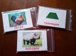 Карточки Домана рус 59 шт