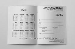 Деловой дневник-планер на 2016
