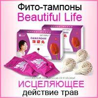 Лечебные фито-тампоны Beautiful Life - напрямую от производителя
