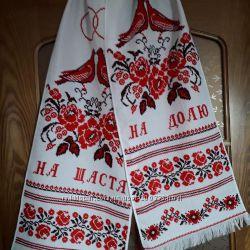 Рушник весільний ручної роботи