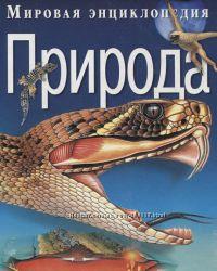 Мировая энциклопедия. Природа