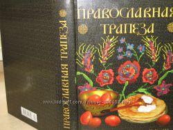 Вера Державная. Православная трапеза. От Масленицы до Пасхи