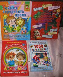Книги по подготовке к школе. Обучающие и развивающие книги