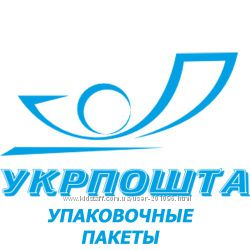 Курьерские упаковочные пакеты для пересылки посылок Укрпочтой